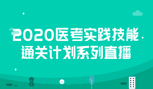 2020银成医师考试实践技能通关无忧计划
